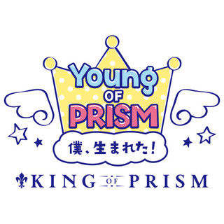 「YOUNG OF PRISM -僕、生まれた! by KING OF PRISM-」